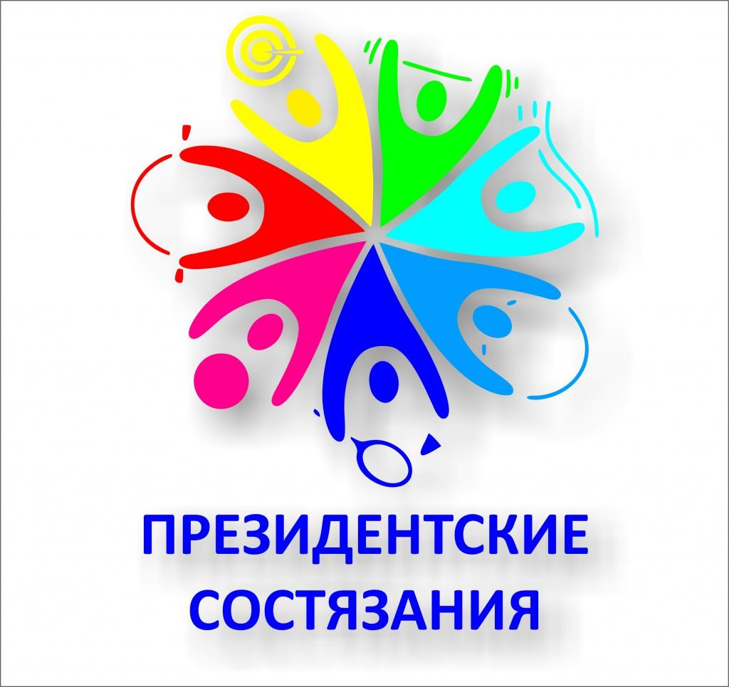 Президентские соревнования